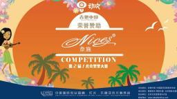 动次杯PALM展第2届吉他中国尤克里里大赛 成人弹唱组 王宏恩