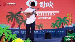 动次杯PALM展第2届吉他中国尤克里里大赛 成人演奏组 董蚺