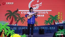 动次杯PALM展第2届吉他中国尤克里里大赛 成人演奏组 潘紫琛