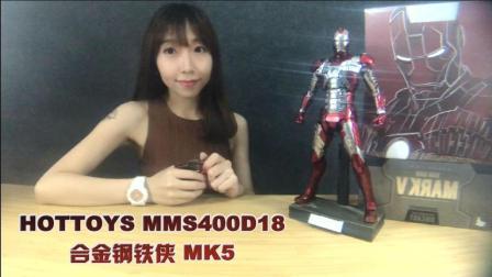 《小女警模玩小窝》HOTTOYS合金钢铁侠MK5