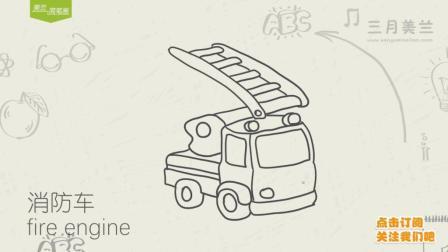 英语简笔画之消防车简笔画教程, 美兰简笔画视频教程