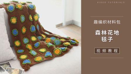 【趣编织第100辑】森林花地毯子(上集)钩针毛线编织diy材料包视频教程花样