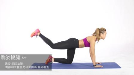 维密臀腿特训: 每天8分钟, 6个简单动作, 大象腿, 终结妈妈臀