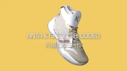 「AE评测 开箱上脚三分钟 第169期」安踏 KT3 Gold Blooded