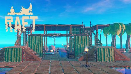 【五橙海上漂流记】Raft#6盖个小房子