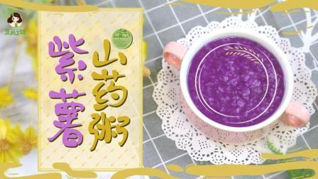 8个月宝宝辅食: 健脾益胃促消化, 紫薯山药粥!