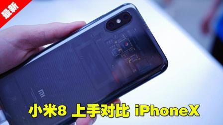 「果粉堂」小米8 上手iPhoneX表示有点不服