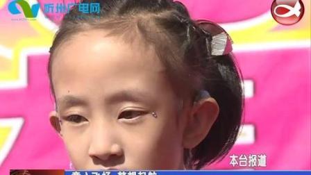 """童心飞扬 梦想起航 忻州市幼儿园庆""""六一""""活动形式新颖 内容丰富"""
