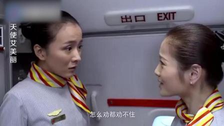 两乘客飞机上大打出手, 乘务长都没辄, 不料空姐一嗓子都乖乖听话
