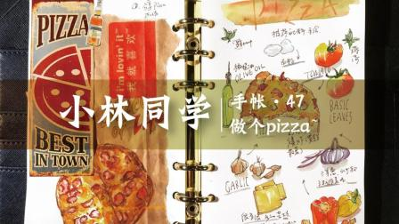【小林手帐47】美食博主回归大作——如何画好吃的披萨