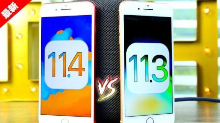 「果粉堂」ios11.4和iOS11.3.1 续航能力和运行对比