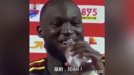 """实力诠释""""一脸懵X""""! 当被问比利时是否强于曼联时 卢卡库的表情亮了"""