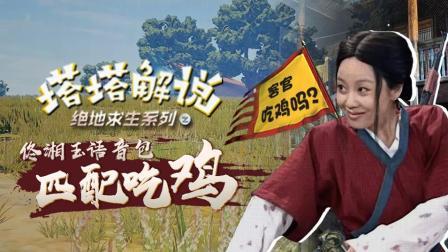 【塔塔解说】用佟湘玉语音包吃鸡, 美得很!