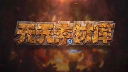 炉石传说:【天天素材库】 第98期