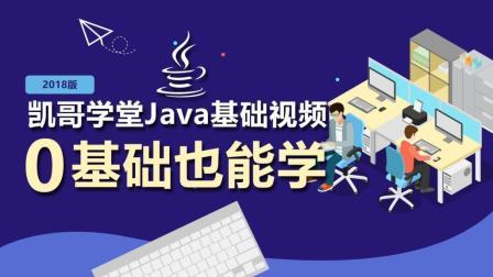 Java基础-37-数据类型介绍【2018版0基础也能学Java, 凯哥学堂kaige123.com出品】