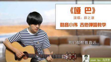 《哑巴》薛之谦酷音小伟吉他弹唱教学 吉他教学吉他弹唱教程吉他自学教程