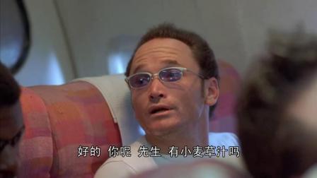 《惊世巨鳄2》  西装男飞机上搭讪邻座美女
