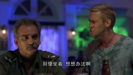 《惊世巨鳄2》  得知女友坠机男子惊慌失措