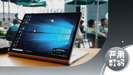 含泪测评Surface Book2:不贵不贵 觉得贵是我的缺点【严肃数码】