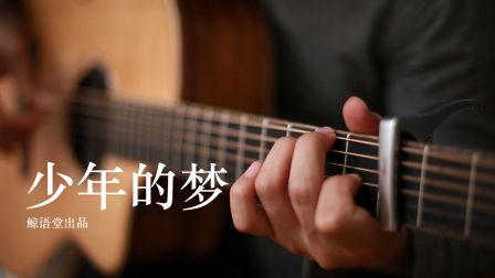 【鲸语堂】民谣吉他翻弹岸部真明《少年的梦》by老谭