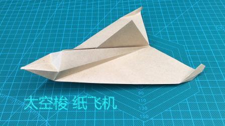 世界闻名的太空梭纸飞机,外形炫酷线条硬朗,还能飞!