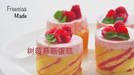 简单易做好吃美味树莓慕斯蛋糕