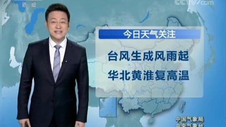 中央气象台天气预报: 海南岛及华南沿海会陆续出现大到暴雨天气, 强降雨会持续到高考之后