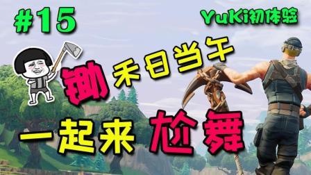 【Yuki初体验】锄禾日当午, 一起来尬舞!