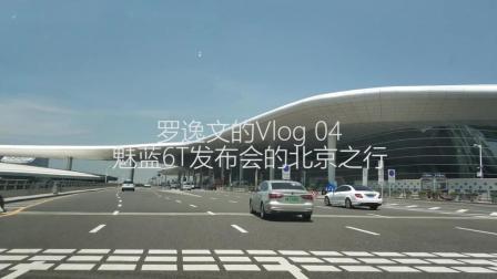「逸文评机」Vlog 04: 魅蓝6T发布会的北京之行