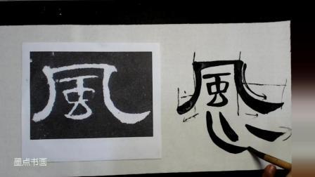 隶书曹全碑基本笔画横折弯钩的写法, 怎样能写出飘逸飞扬的感觉