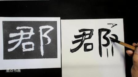 怎样把隶书曹全碑写的不庸俗, 这一个笔画在书法学习中很重要