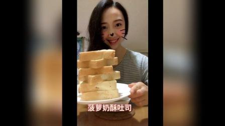 美拍视频: 菠萝奶酥厚吐司#吃秀#