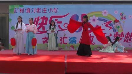刘老庄小学2018年六一文艺汇演