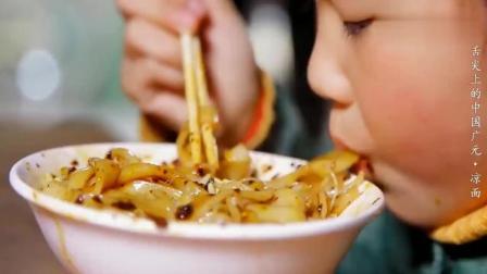 舌尖上的中国: 广元凉面大米打磨成的面皮再加上辣椒油, 好吃爆了