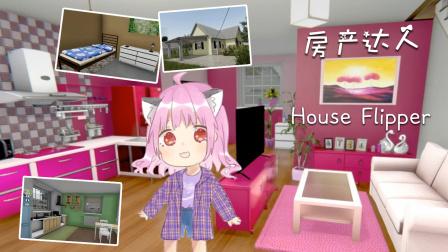 【五歌】★房产达人★House Flipper#4——辣眼睛的粉色王国