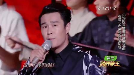 小沈阳《老男孩》 跨界歌王第一季第十期
