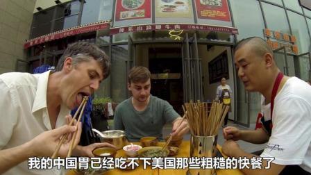 吃货老外扎根中国要吃遍一个省, 一边吃跷脚牛肉一边骂美国快餐