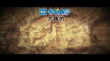 本周快看: 《哆啦A梦: 大雄的金银岛》表现不俗!
