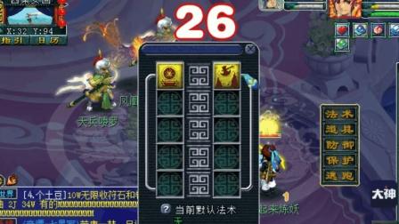梦幻西游: 老王测试一只灵刃天兵输出, 带善恶力劈双特殊技能!