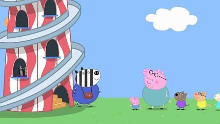 小猪佩奇: 佩奇一家去游乐场玩