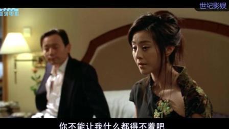 崔永元怒怼电影手机, 男主角有多渣, 范冰冰在里面演小三