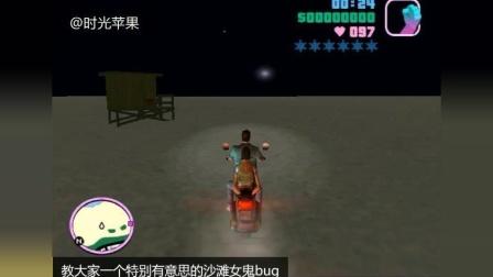 罪恶都市: 这就是著名的沙滩女鬼bug