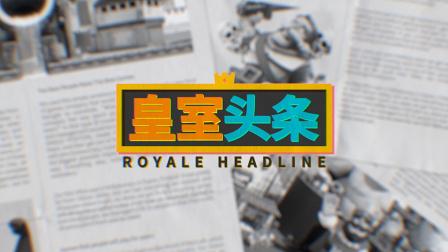 【皇室头条】第十期:四强战队争夺黄金战锤!
