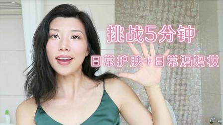 挑战5分钟美妆护肤