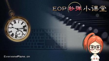 纸短情长-键盘钢琴指法教程-EOP秒弹小课堂