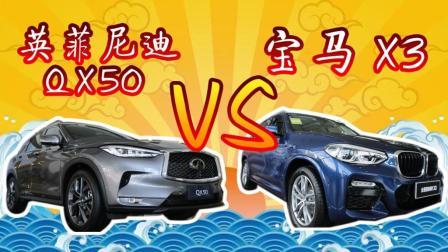 宝马X3与英菲尼迪QX50实力大比拼 你会选谁?