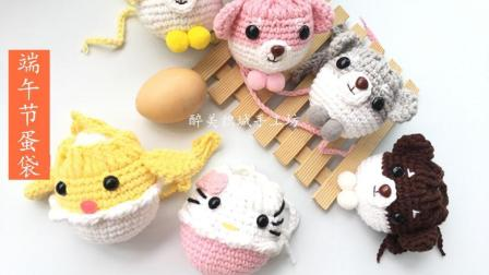 第76集醉美织城手工坊超可爱端午节蛋袋主体部分勾法宝宝牛奶棉线零钱包编织视频作品秀