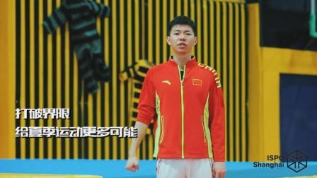 世界蹦床冠军叶帅助力ISPO上海2018夏季展