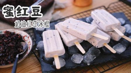 自制奶油红豆冰棍, 这是必学的一个技能, 关键是健康