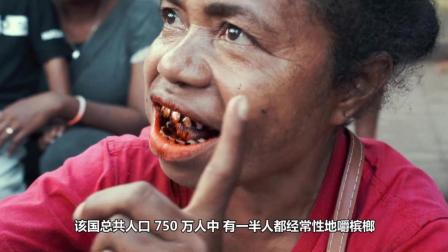 这个国家有750万人, 却有一半人在吃槟榔, 许多人都在慢慢消失